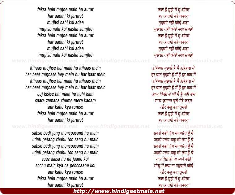 lyrics of song Fakr Hai Mujhe Main Hu Aurat