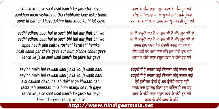 lyrics of song Kaanch Ke Jaise Saaf Usul