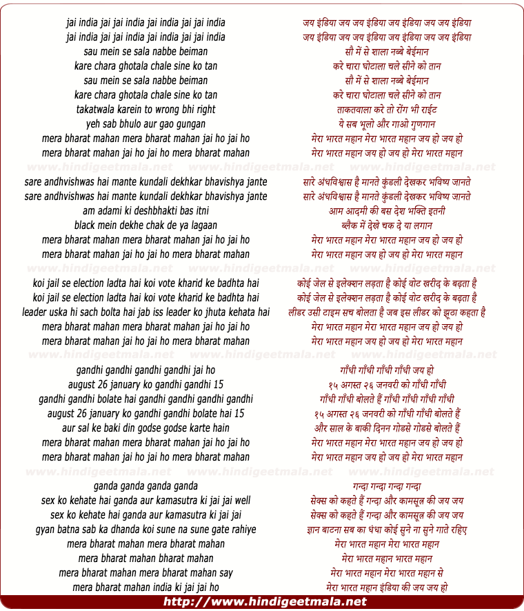 lyrics of song Jai India, Mera Bharat Mahan