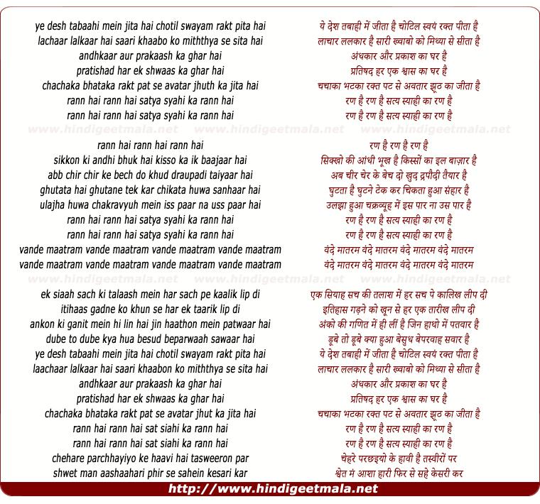 lyrics of song Sikkon Ki Andhi Bhook Hai, Kisso Ka Ek Baazar Hai