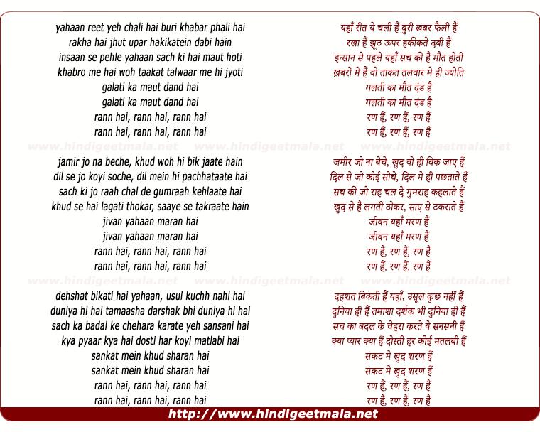 lyrics of song Yahaan Reet Yeh Chali Hai Buri Khabar Phali Hai