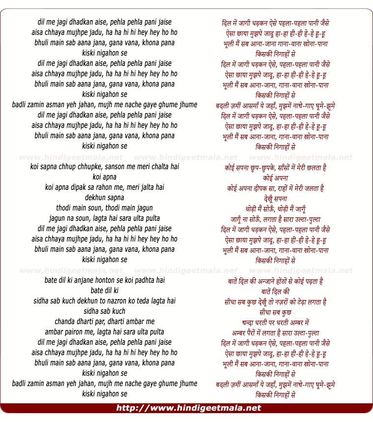 lyrics of song Dil Mein Jaagi Dhadkan Aise