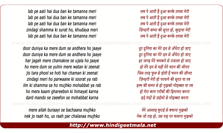 lyrics of song Lab Pe Aati Hai Dua Ban Ke Tamanna Meri