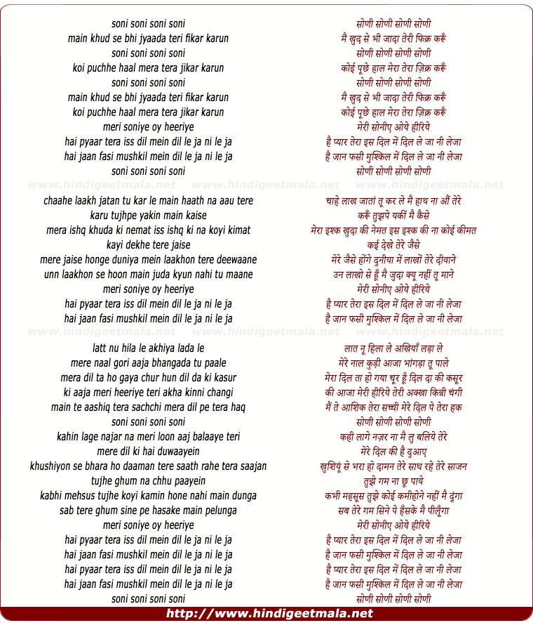 lyrics of song Main Khud Se Bhi Jyada Teri Fikar Karu