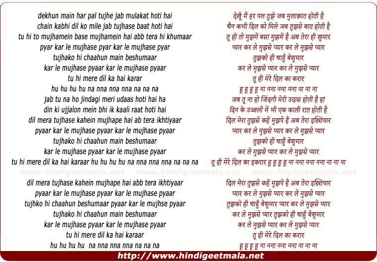 lyrics of song Karle Mujhse Pyaar