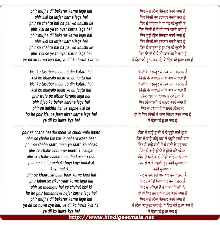 lyrics of song Phir Mujhe Dil Bekaraar (Rahat Fateh Ali Khan)