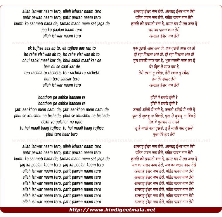 Ek Tu Hi Bharosa Pukar lyrics