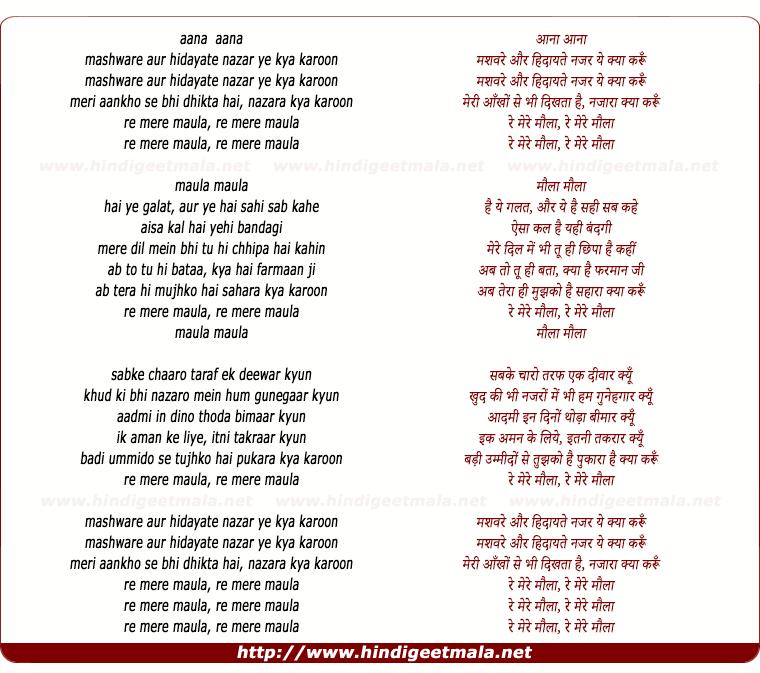 lyrics of song Mere Maula Mere Maula