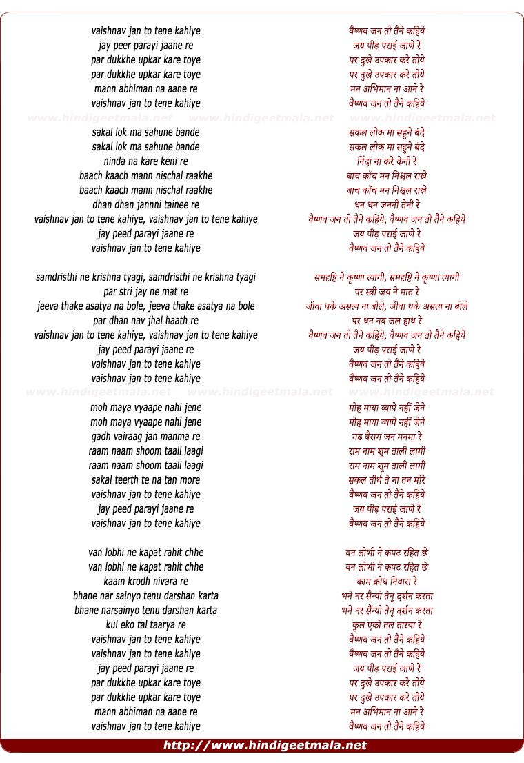 lyrics of song Vaishnav Jan To Tene Kahiye