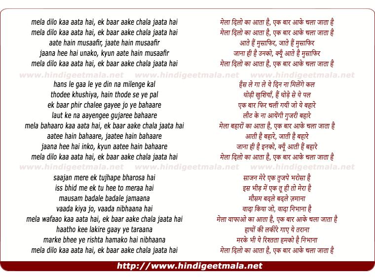 lyrics of song Mela Dilon Ka Aata Hai, Ek Bar Aake Chala Jata Hai
