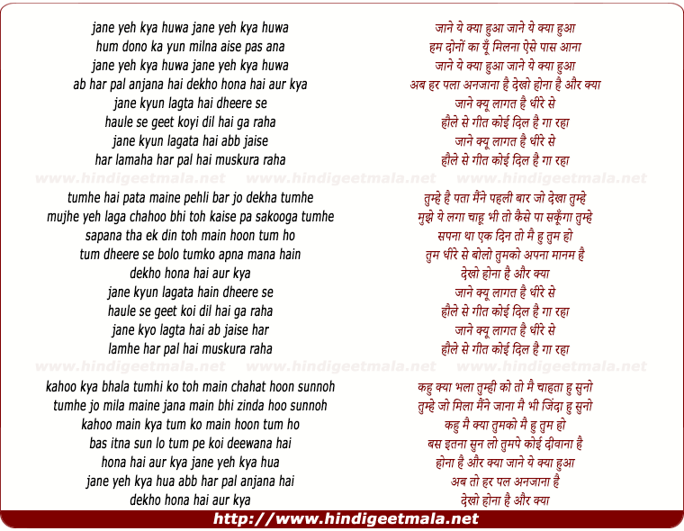 lyrics of song Jane Ye Kya Hua