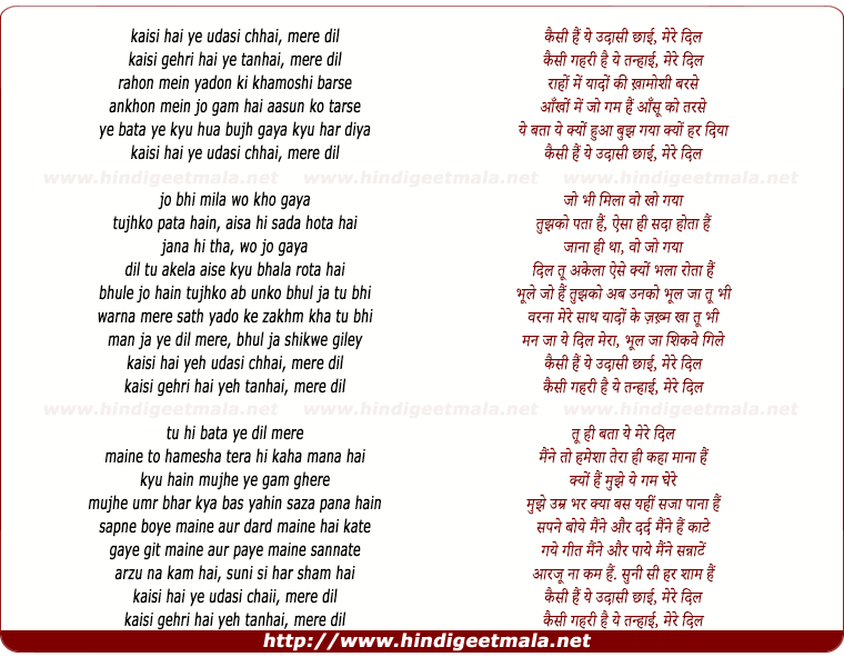 lyrics of song Kaisi Hai Ye Udaasi