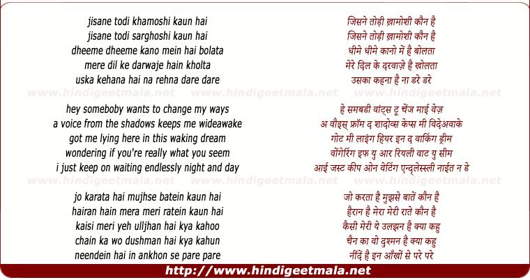 lyrics of song Jisne Todi Khamoshi Kaun Hai