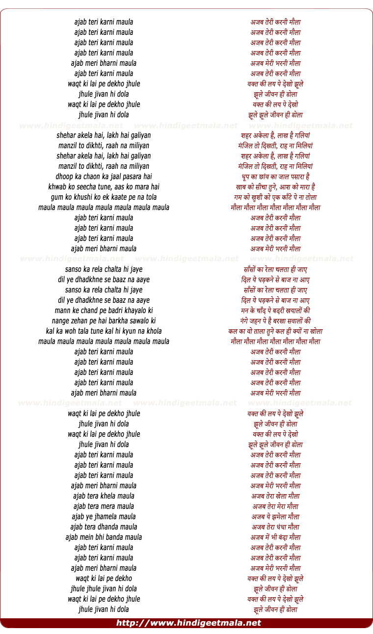 lyrics of song Maula Ajab Teri Karni Maula
