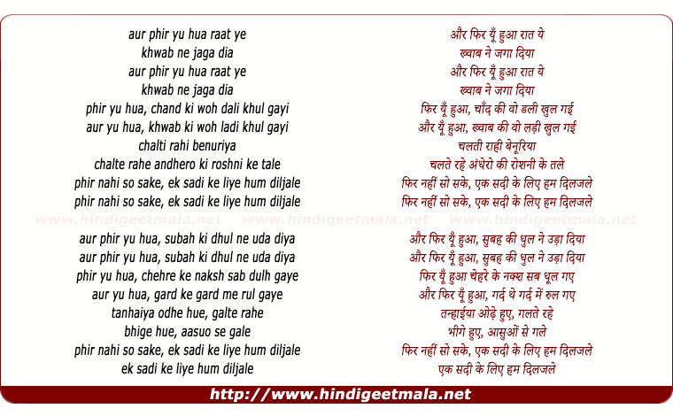 lyrics of song Aur Phir Yun Hua Raat Ye