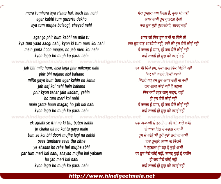 lyrics of song Mera Tumhara Kya Rishta Hai
