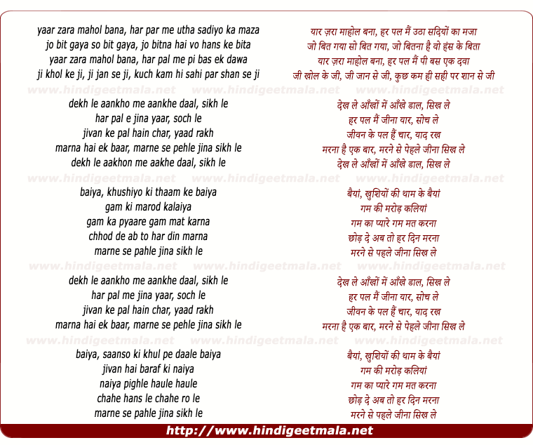 lyrics of song Dekh Le Aankhon Mein Aankhe Daal