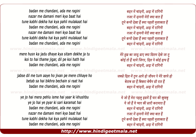 lyrics of song Badan Mein Chandni Ada Mein Ragini