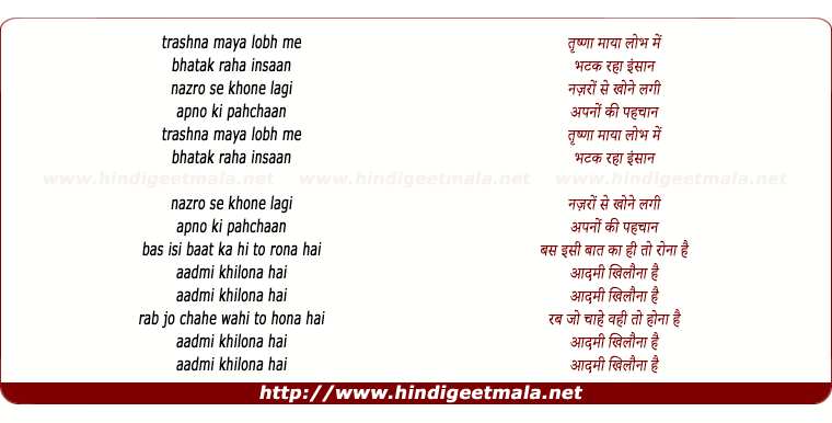 lyrics of song Aadmi Khilona Hai (Sad)