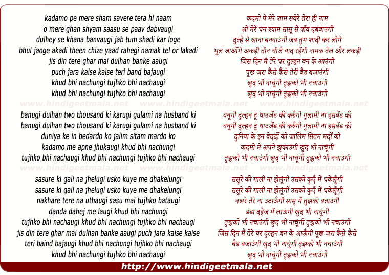 lyrics of song Khud Bhi Nachungi Tujhko Bhi Nachaungi