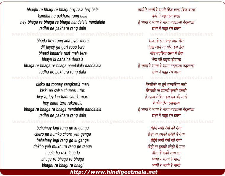 lyrics of song Bhagi Re Bhagi Re Bhagi Brijbala