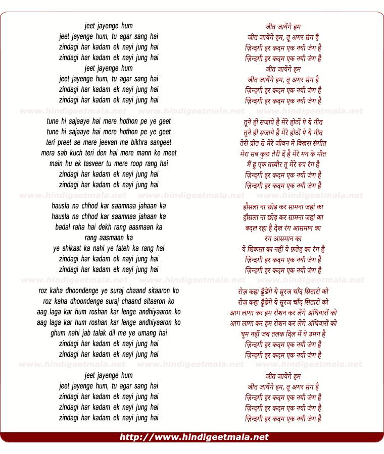 lyrics of song Zindagi Har Kadam Ek Nai Jung Hai (Anil Kapoor)