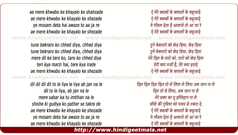 lyrics of song O Mere Khwabon Ke Khyalon Shehzade