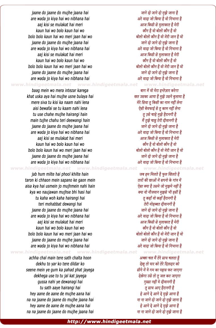 lyrics of song Jaane Do Jaane Do Mujhe Jaana Hai