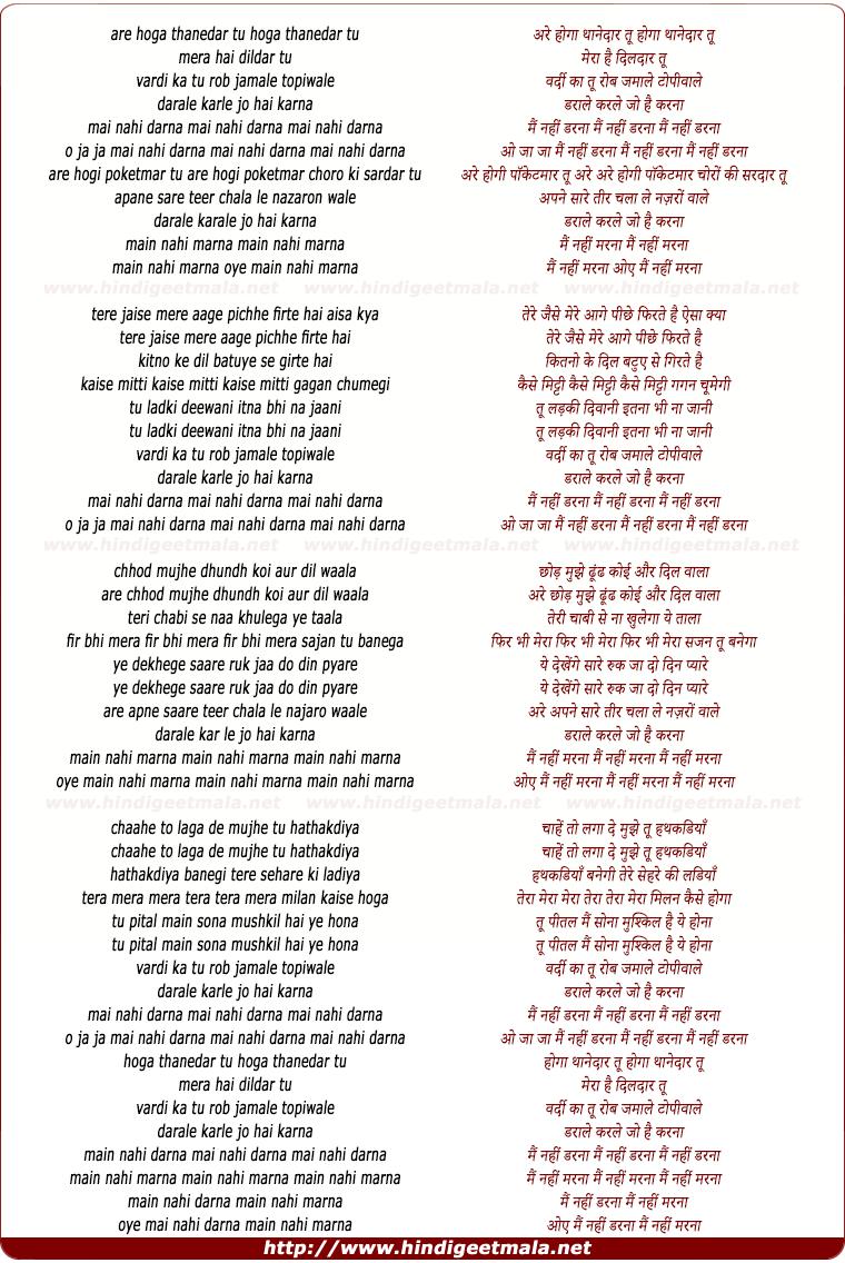 lyrics of song Are Hoga Thanedar Tu Mera Hai Dildar Tu