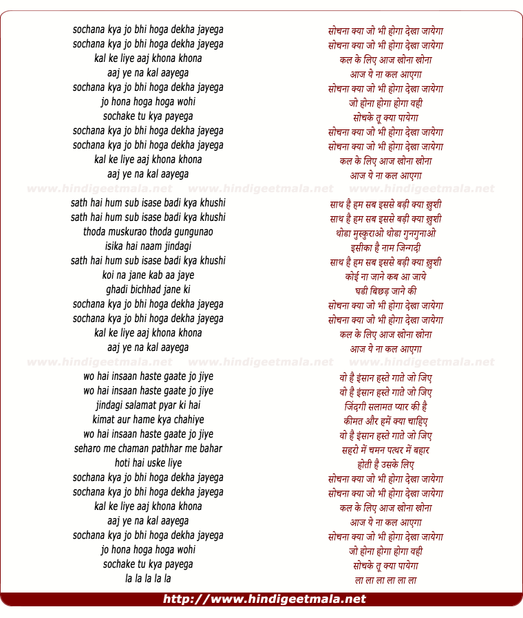 lyrics of song Sochna Kya Jo Bhi Hoga Dekha Jayega