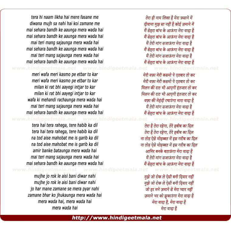 lyrics of song Mai Sahara Bandh Ke Aaunga Mera Wada Hai