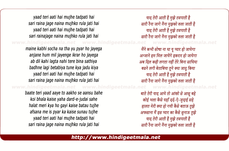lyrics of song Yaad Teri Aati Hai Mujhe