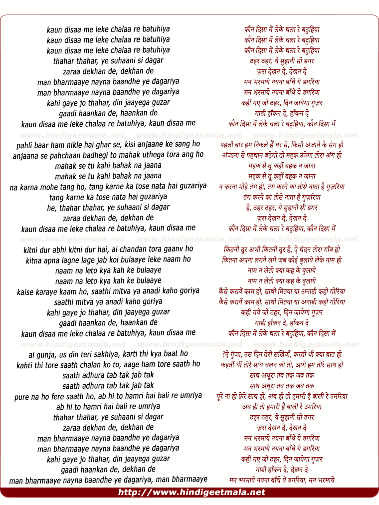 lyrics of song Kaun Disha Mein Leke Chala Re Batohiya