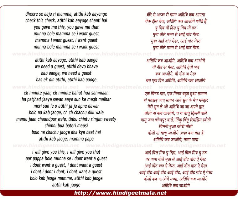 lyrics of song Atithi Tum Kab Jaoge (Title Song)