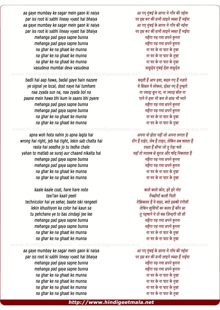 lyrics of song Na Ghar Ke Na Ghaat Ke (Title Song)