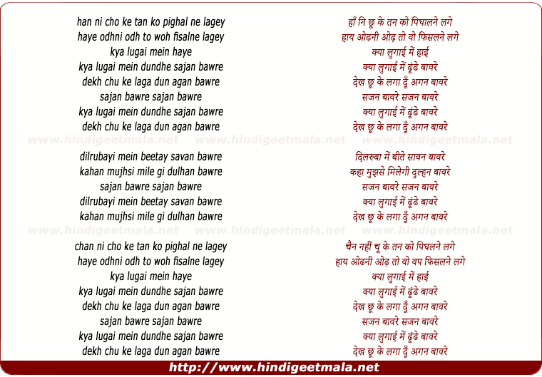 lyrics of song Sajan Bawre, Sajan Bawre