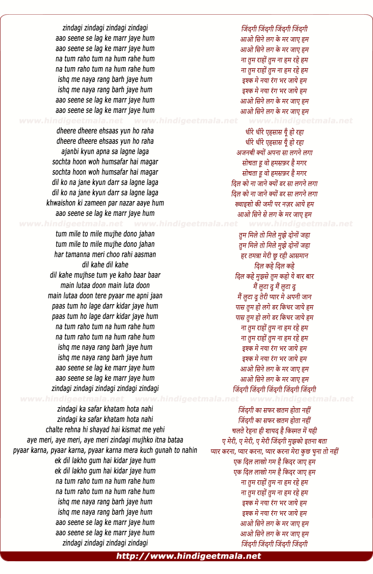 lyrics of song Aao Seene Se Lag Ke Mar Jaye Hum