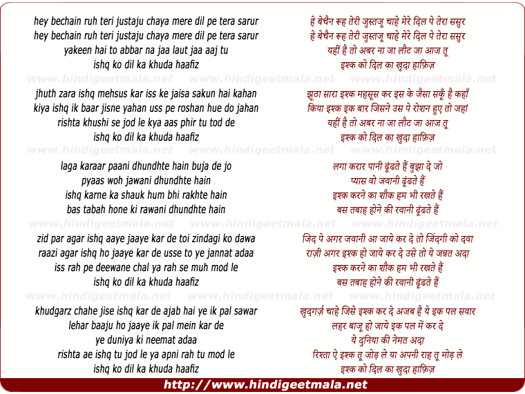 lyrics of song Khuda Haafiz