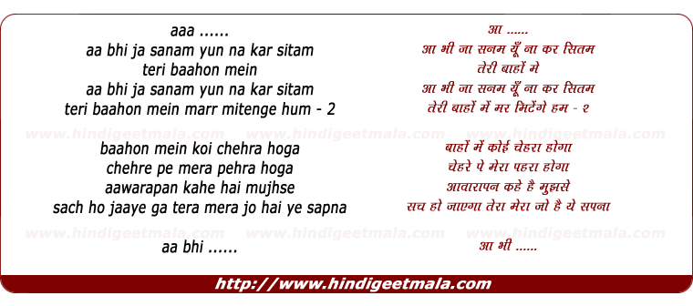 lyrics of song Aa Bhi Ja Sanam Yu Na Kar Sitam