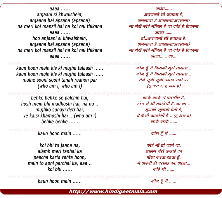lyrics of song Anjaani Si Khwaishein, Anjaana Hai Apsana