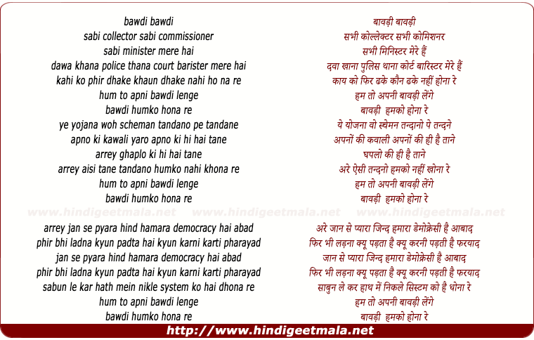 lyrics of song Hum Toh Apni Bawdi Lenge