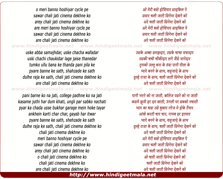 lyrics of song O Meri Banno Hoshiyar Cycle Pe Sawar