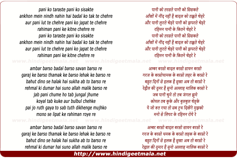 lyrics of song Paani Ko Taraste, Pani Ko Sisakte