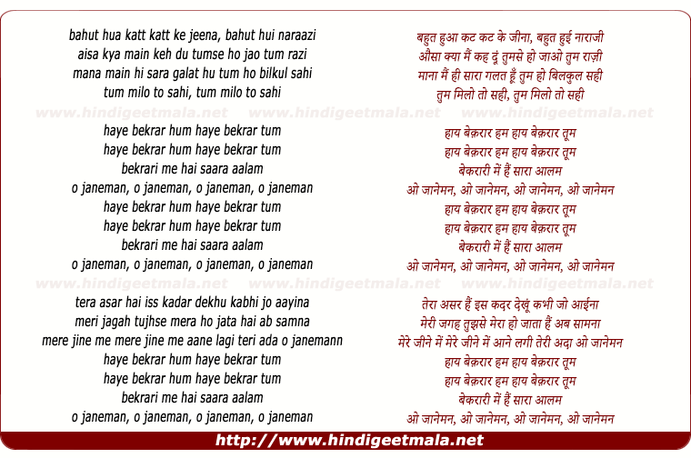 lyrics of song Bahut Hua Katt Katt Ke Jeena
