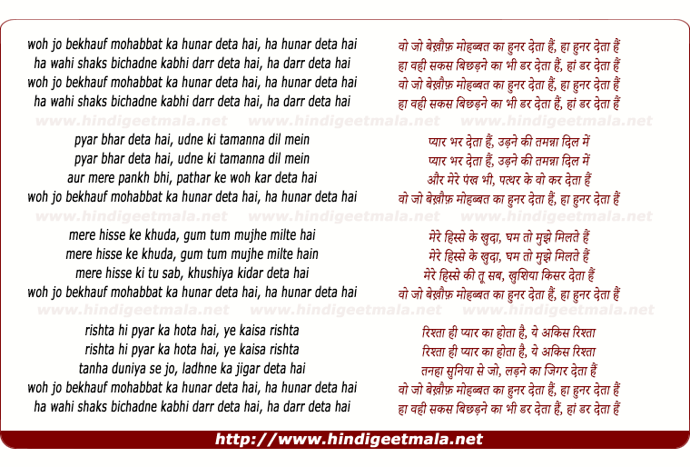 lyrics of song Woh Jo Bekhauf Mohabbat Ka Hunar Deta Hai