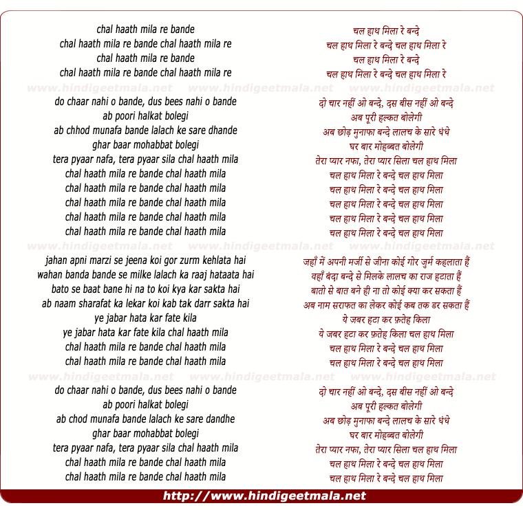 lyrics of song Chal Haath Mila Re Bande
