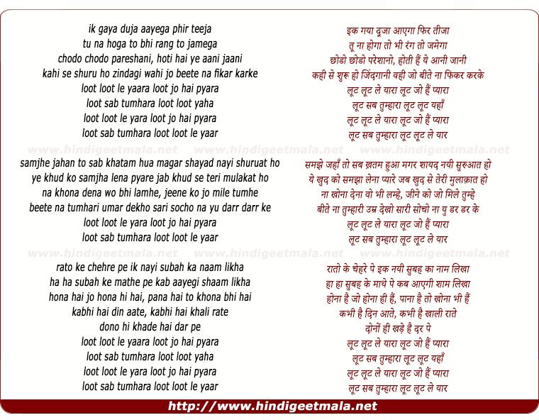 lyrics of song Ik Gaya Doojha Aayega Phir Teeja