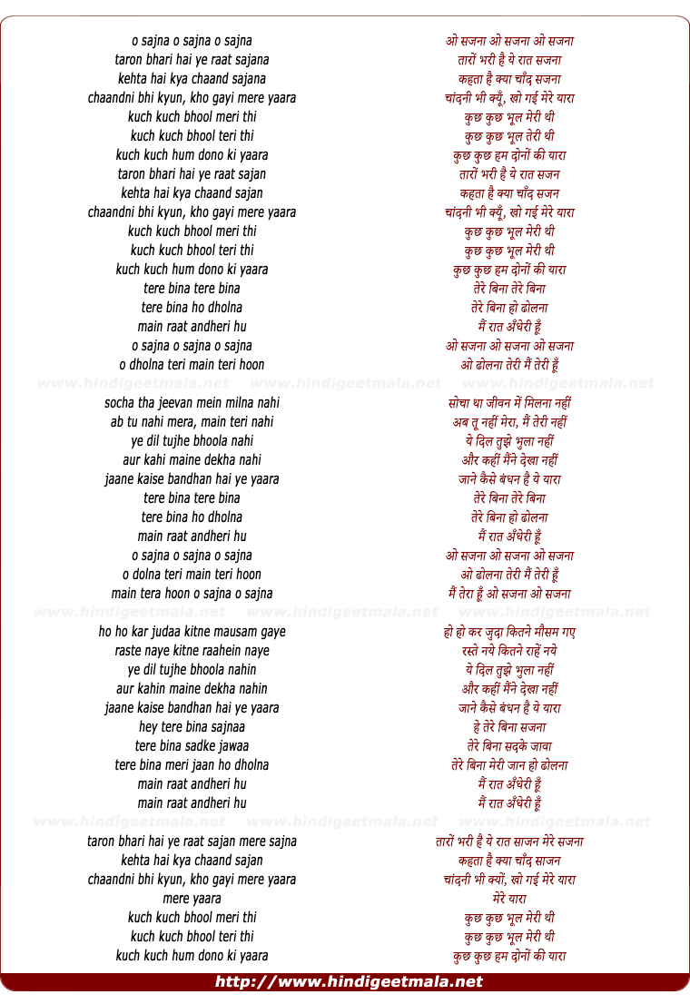lyrics of song Taron Bhari Hai Ye Raat Sajan