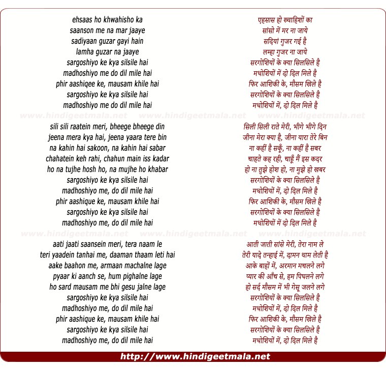 lyrics of song Sargoshiyo Ke Kya Silsile Hai