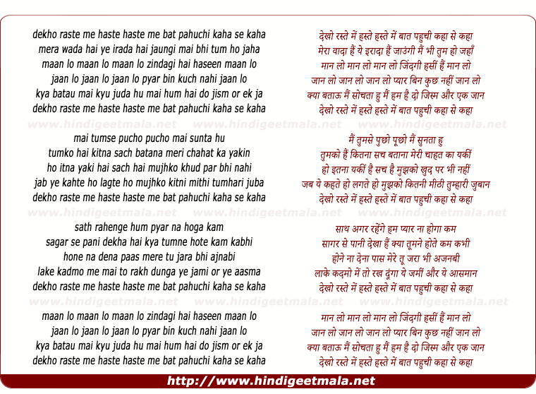 lyrics of song Dekho Raste Mein, Haste Haste Mein